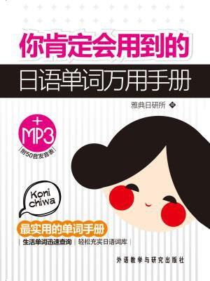 你肯定会用到的日语单词万用手册(图文版)