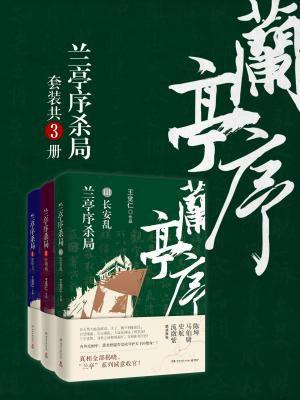 兰亭序杀局(套装共3册)