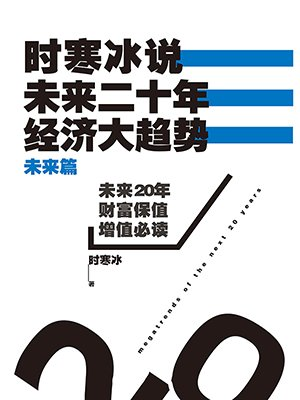 时寒冰说:未来二十年经济大趋势·未来篇[精品]