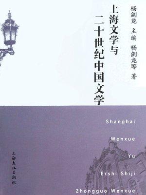 上海文学与二十世纪中国文学