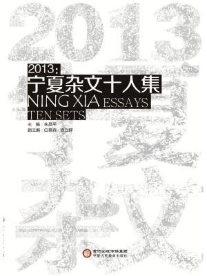 宁夏杂文十人集(2013)