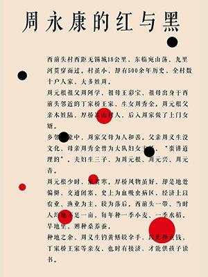 周永康的红与黑[精品]