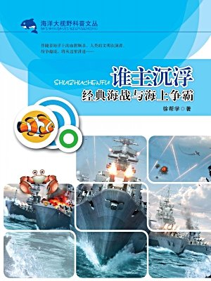 谁主沉浮:经典海战与海上争霸