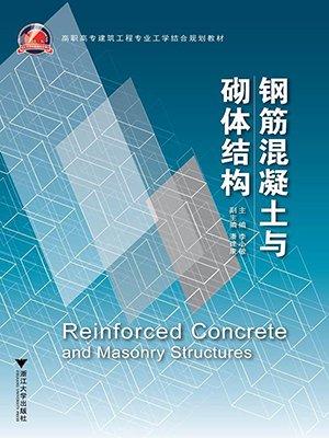 钢筋混凝土与砌体结构