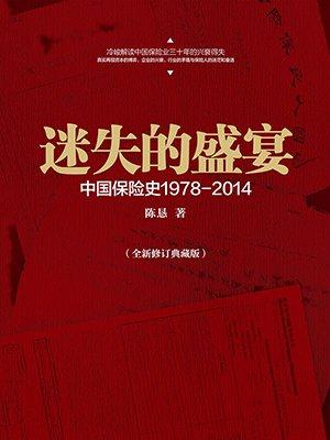 迷失的盛宴:中国保险史1978-2014[精品]