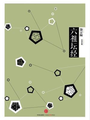 中国国学大典·六祖坛经
