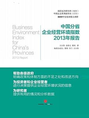 中国分省企业经营环境指数2013年报告[精品]