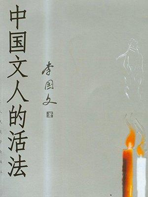 中国文人的活法[精品]