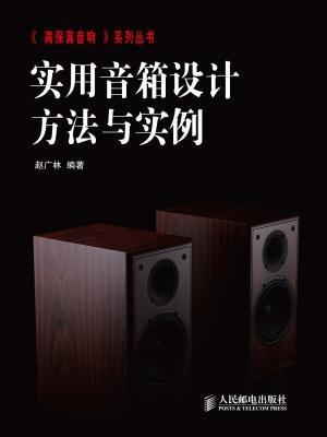 实用音箱设计方法与实例 (高保真音响系列丛书 2)