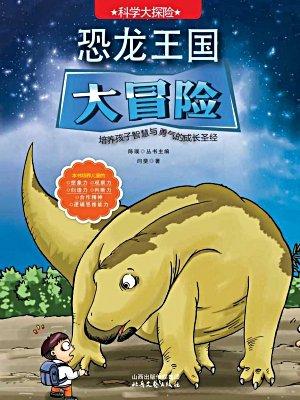 科学大探险:恐龙王国大冒险