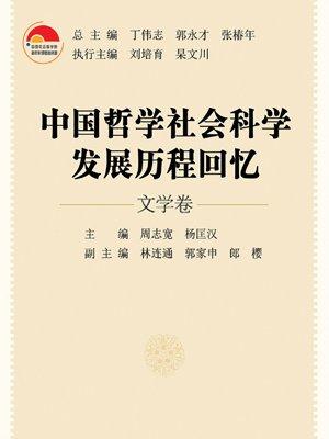 中国哲学社会科学发展历程回忆文学卷