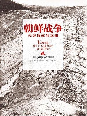朝鲜战争:未曾透露的真相