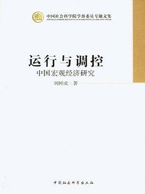 运行与调控:中国宏观经济研究