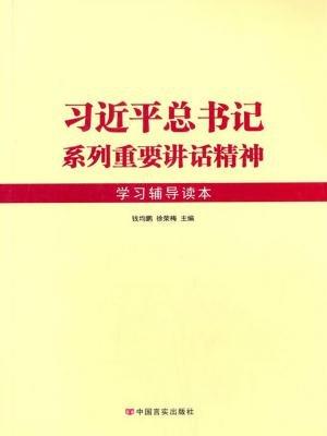 习近平总书记系列重要讲话精神学习辅导读本