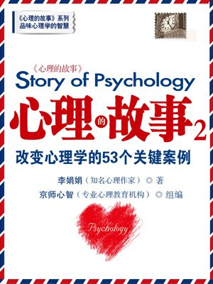 改变心理学的53个关键案例