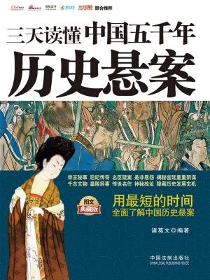 三天读懂中国五千年历史悬案:最新升级版