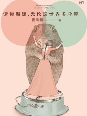 请你温暖,无论这世界多冷漠