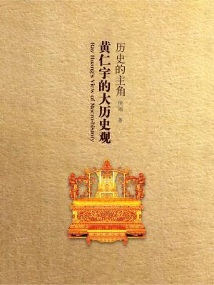 历史的主角:黄仁宇的大历史观[精品]
