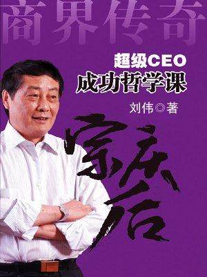 CEO成功哲学课:宗庆后