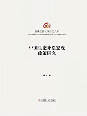 中国生态补偿宏观政策研究
