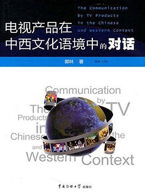 电视产品在中西文化语境中的对话