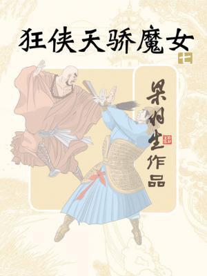 狂侠·天骄·魔女(七)
