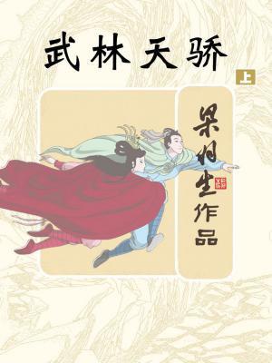 武林天骄(上)
