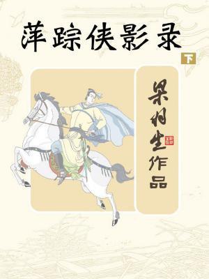 萍踪侠影录(下)