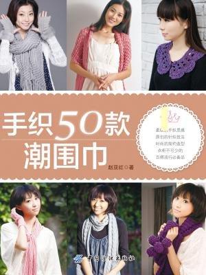 手织50款潮围巾