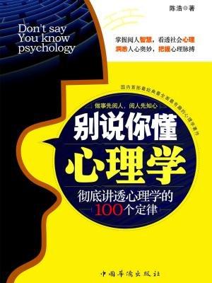 别说你懂心理学