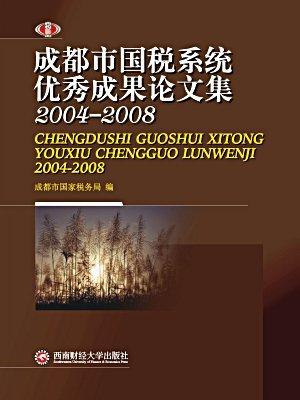 成都市国税系统优秀成果论文集:2004—2008