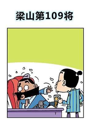 梁山第109将[漫画]