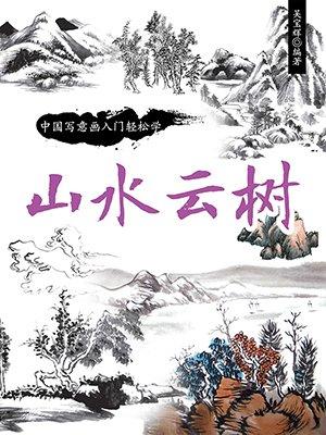 中国写意画入门轻松学:山水云树
