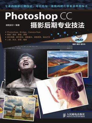 Photoshop CC摄影后期专业技法