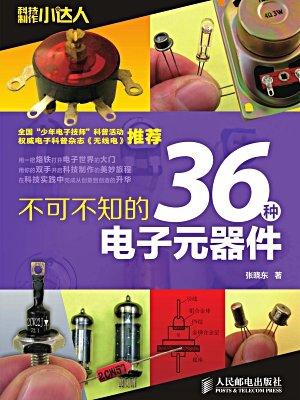 不可不知的36种电子元器件 (科技制作小达人)