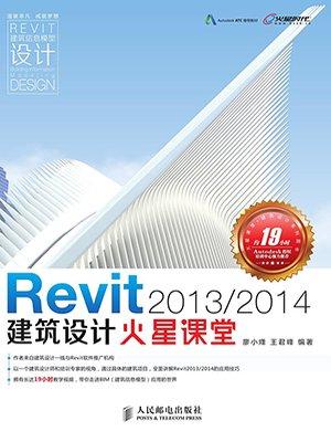 Revit 20132014建筑设计火星课堂