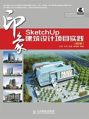 SketchUp印象 建筑设计项目实践(第2版) (印象系列)