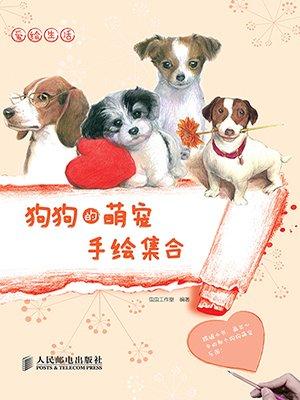 爱绘生活:狗狗的萌宠手绘集合