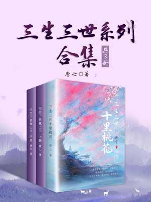 三生三世系列合集共3册