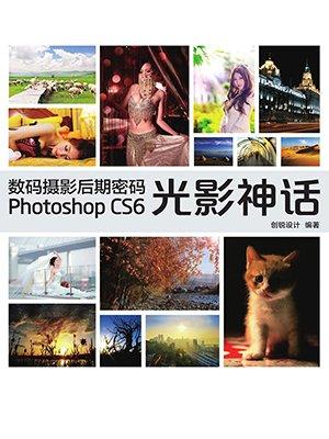 数码摄影后期密码Photoshop CS6光影神话