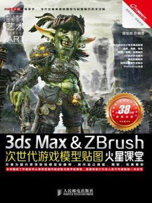 3ds Max&ZBrush次世代游戏模型贴图火星课堂 (火星课堂·游戏设计系列丛书)