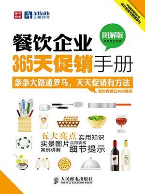 餐饮企业365天促销手册(图解版) (中经智库餐饮企业成功经营与管理系列)