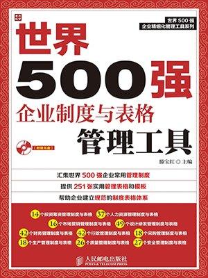 世界500强企业制度与表格管理工具