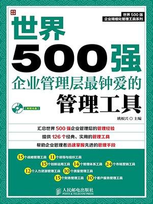 世界500强企业管理层最钟爱的管理工具