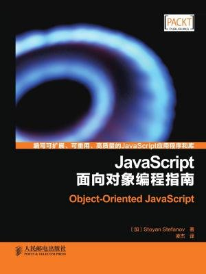 JavaScript面向对象编程指南