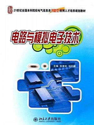 电路与模拟电子技术 (21世纪全国本科院校电气信息类创新型应用人才培养规划教材)