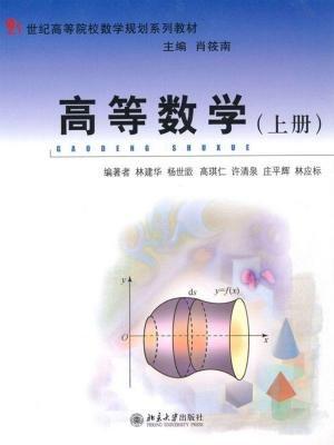 高等数学(上册) (21世纪高等院校数学规划系列教材)