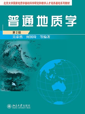 普通地质学(第2版) (北京大学国家地质基础科学研究和教学人才培养基地系列教材)