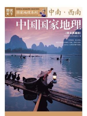 中国国家地理·中南·西南(黄金典藏版)