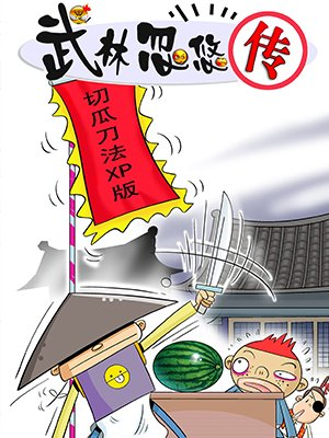 武林忽悠传[漫画]